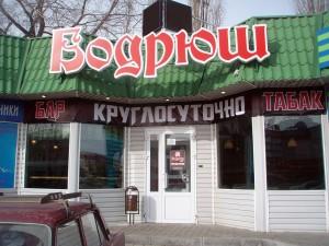 бар БОДРЮШ