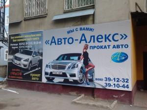 Автоалекс