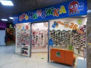 Магазин детской обуви Осминожка