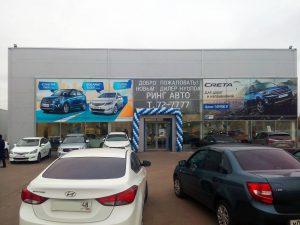 Оклейка фасада автосалона Хюндай